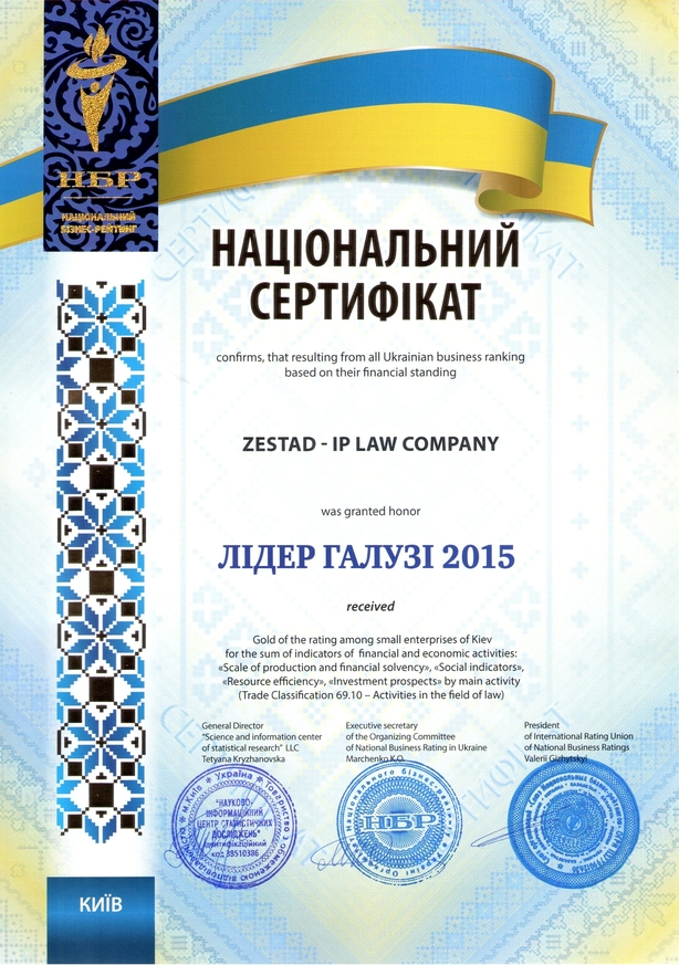 ZESTAD The industry leader 2015 certificate