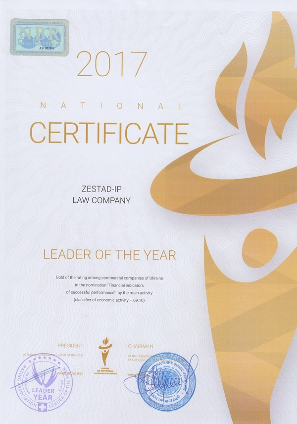 ZESTAD The industry leader 2017 certificate